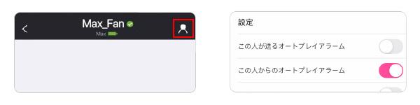Lovense Remoteアプリを使用することによりあなたのパートナーのおもちゃの設定を調整することができます。