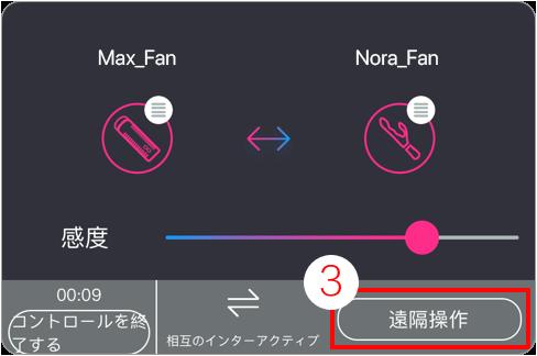 あなたはLovense Remoteアプリを使用して遠距離セックスモードを選ぶことができます。