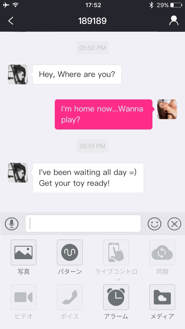 Lovenseのリモートアプリのスクリーンショット:遠距離コントロール